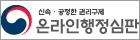 온라인 행정심판