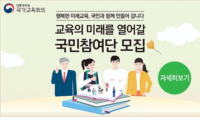 국가교육회의 국민참여단모집 이미지